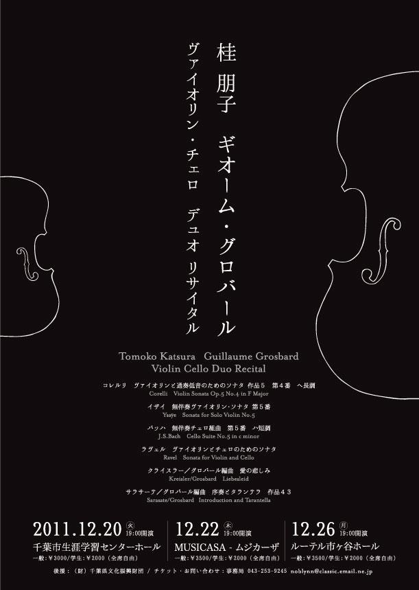 KatsuraTomoko_flyer
