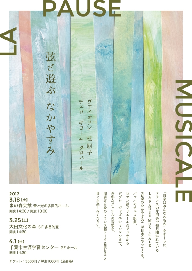 lapausemuseucale2017_flyer_front